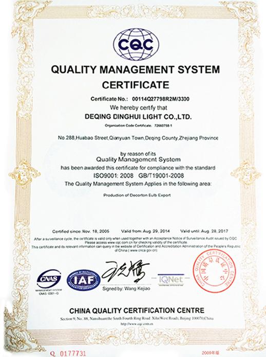 Dinghui ISO9001 2008