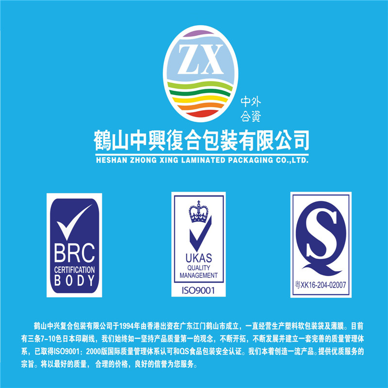 Heshan Zhongxing Laminated Packing Co., Ltd.