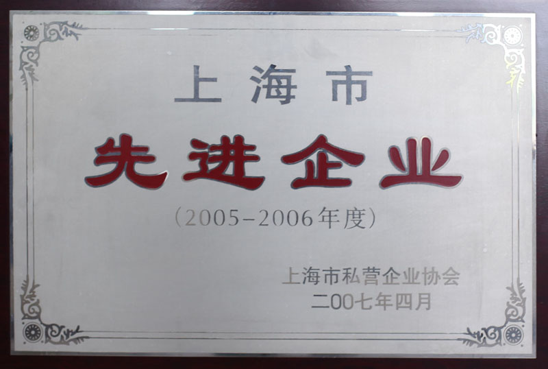 Shanghai advanced enterprise