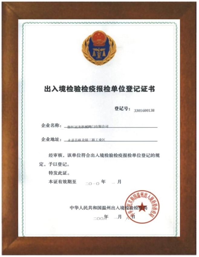 commodity inspection license