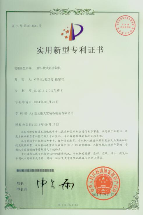 PATENT FOR DRILLING RIG