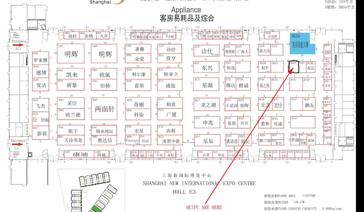 the 26th shanghai international Hospitality Equipment&Supply Expo
