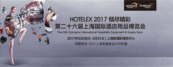HOTELEX Shanghai 2017- The 26th Shanghai International Hospitality Equipment & Supply Expo