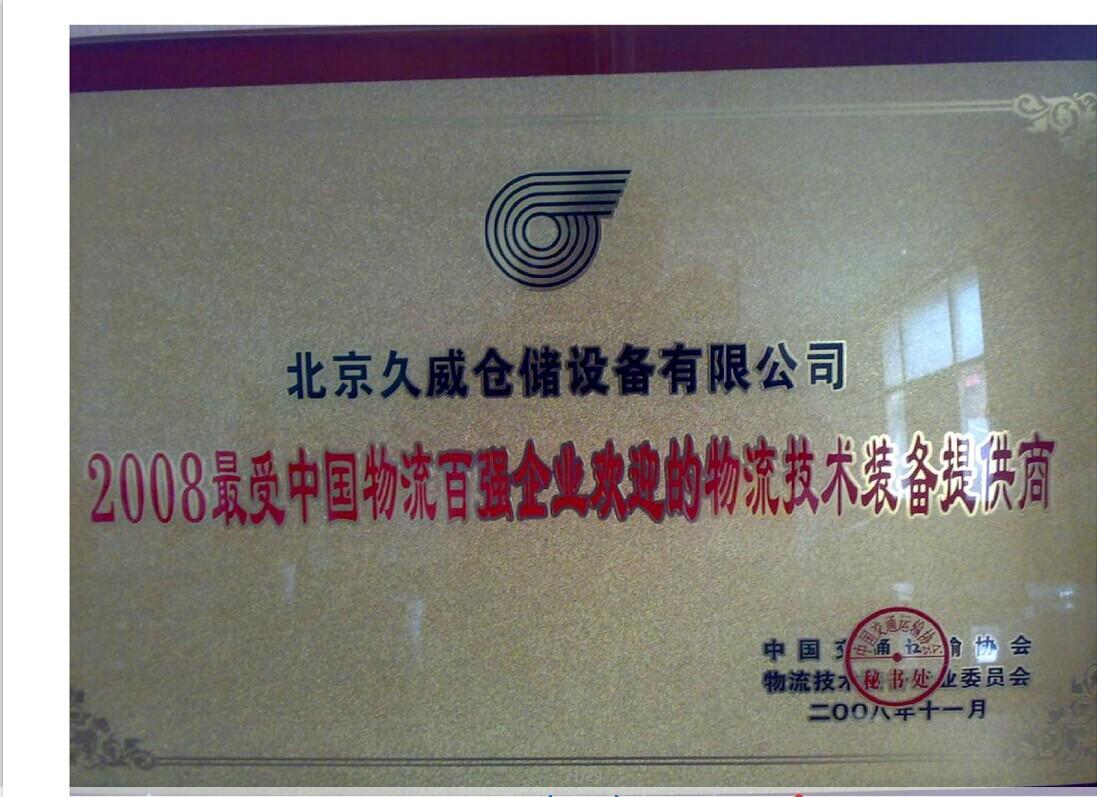 Top 100 certificate