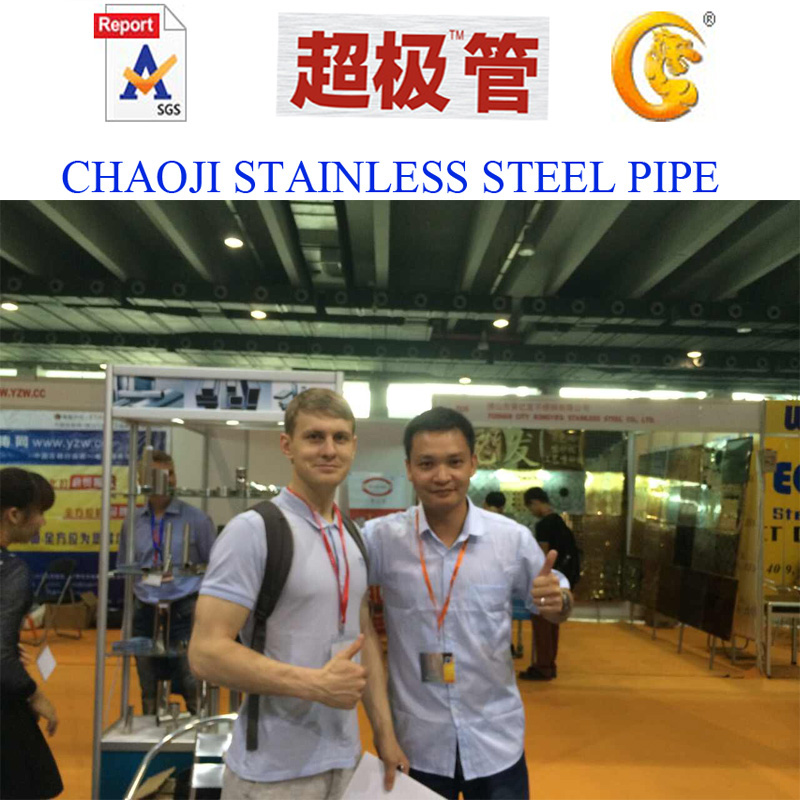 2014 stainless steel pipe fair