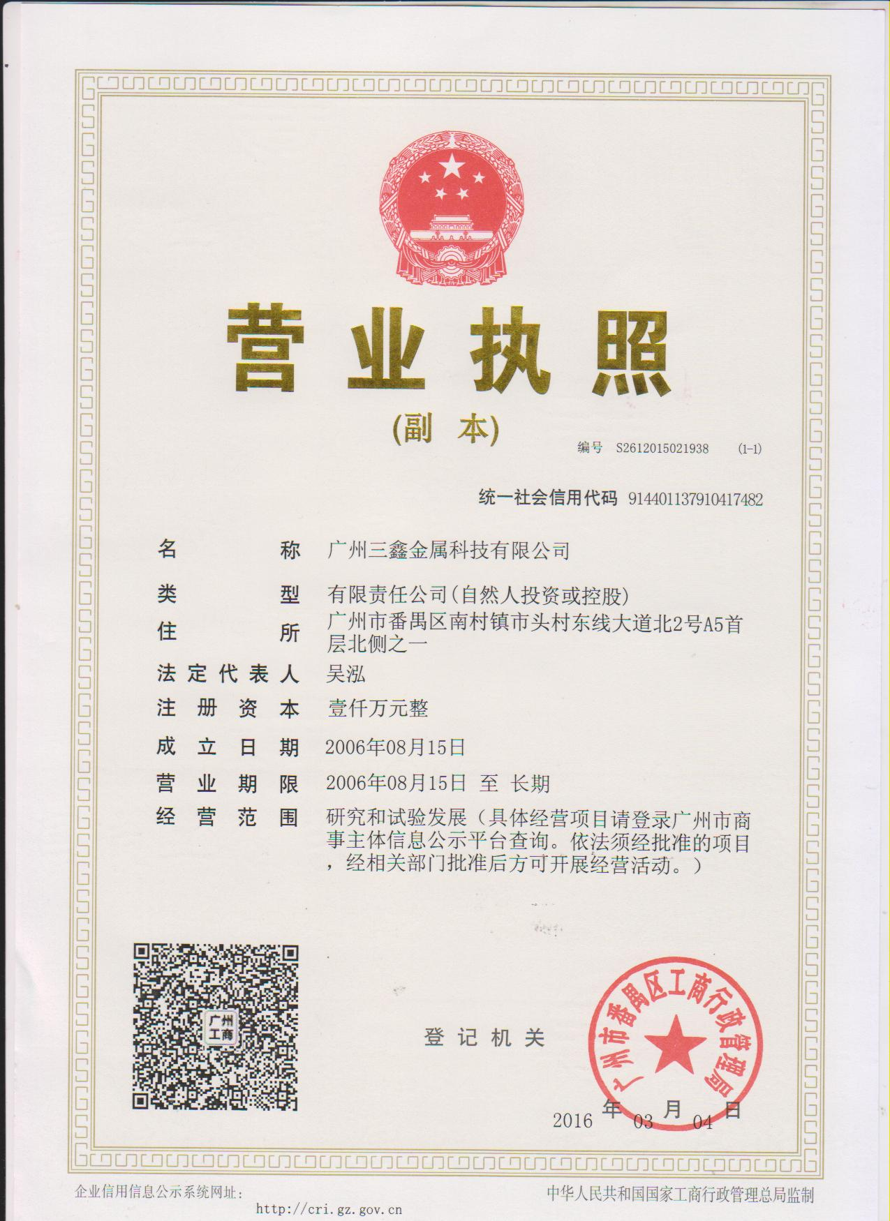 business licence of Guangzhou Sanxin Metal S&T Co.,Ltd.