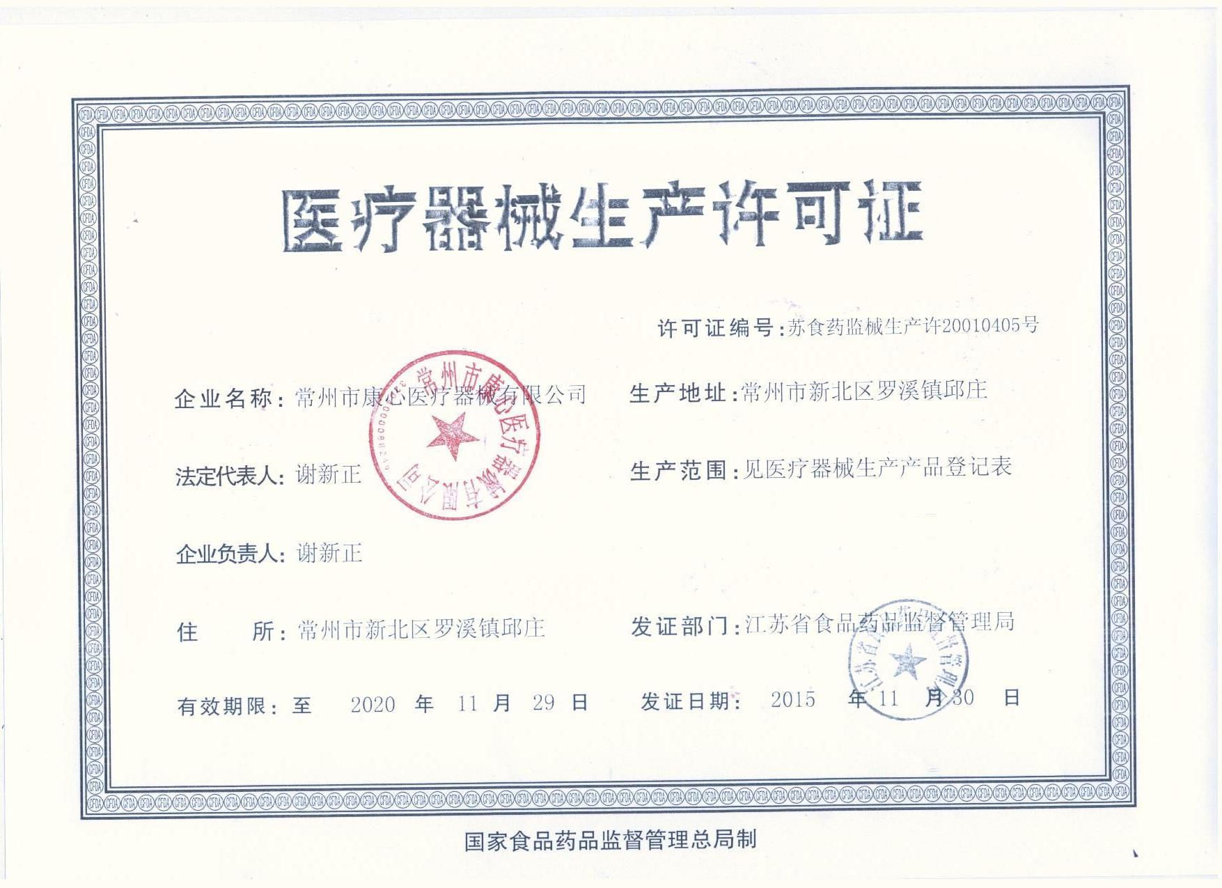 CFDA License SU 20010405
