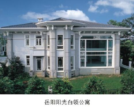 Yueyang sunshine white coller apartment
