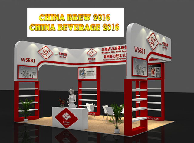 Qili will attend China Brew China Beverage 2016 on 11th -14th OCT,2016.