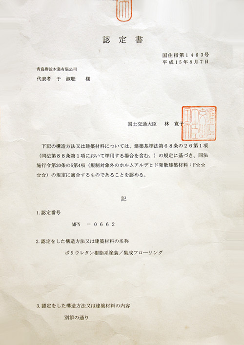 Certificate of Japan's Transport Minister