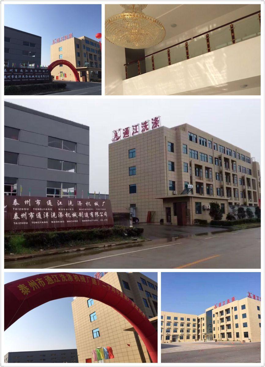 New Factory Taizhou Tongjiang Washing Machinery Factory