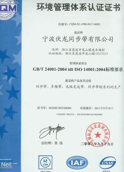 GB/T 24001-2004 idt ISO 14001:2004