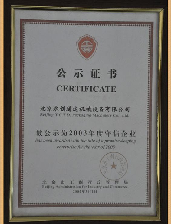 2003 Annual Trustworthy Enterprise