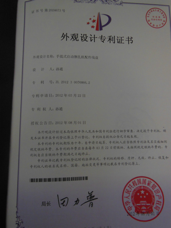 patent certificate of rebar tie wire