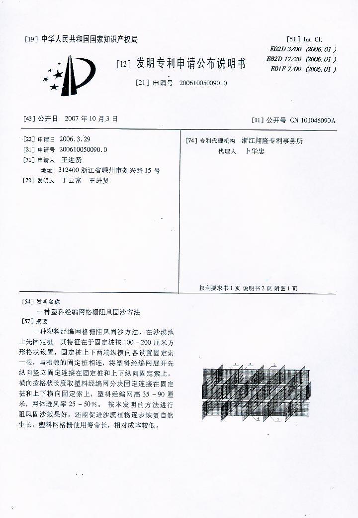 China patent 8