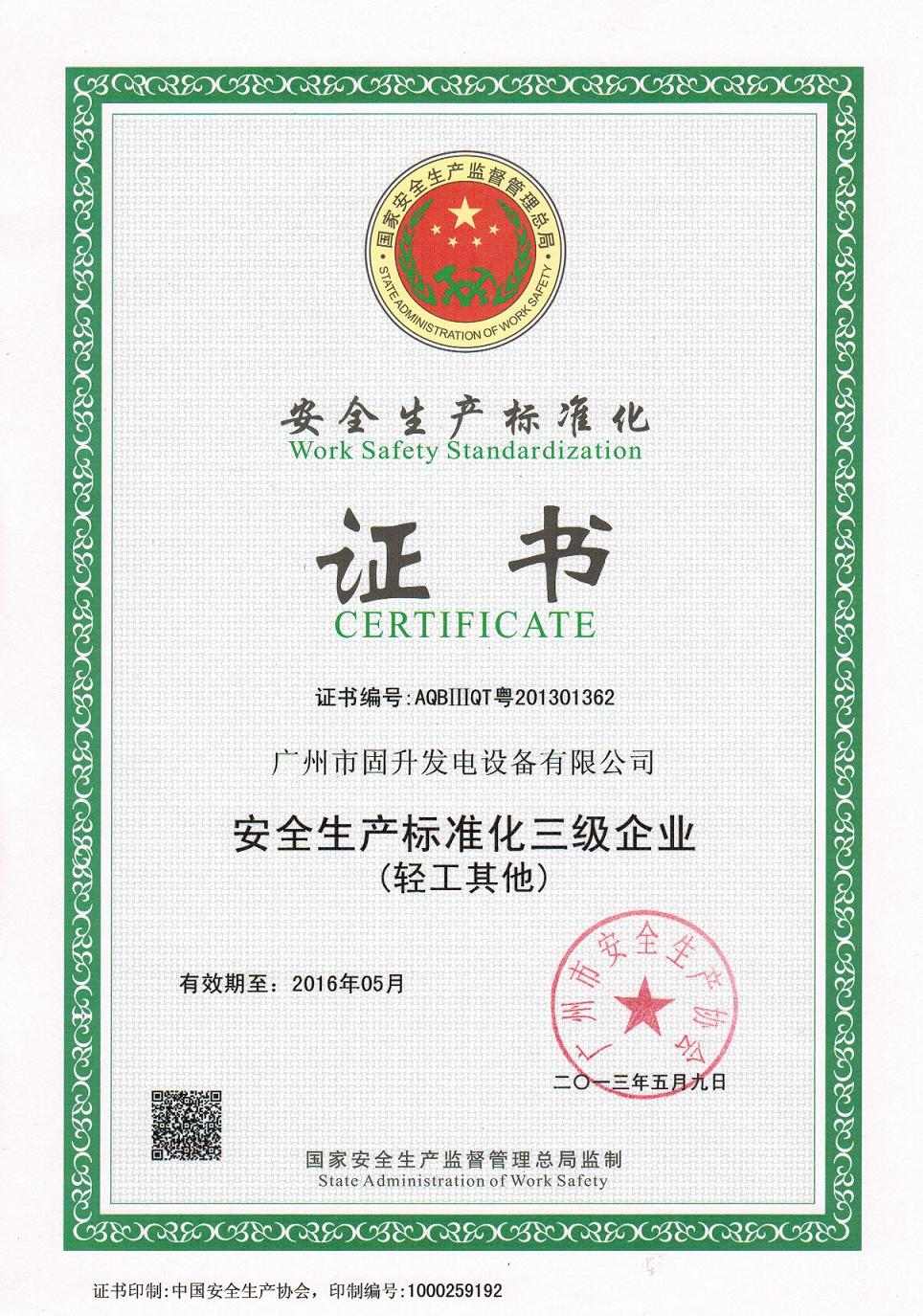 Safety Production Standards Certificate
