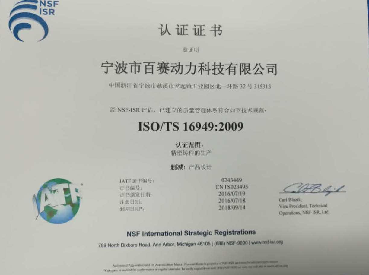 Certificate TS16949:2009