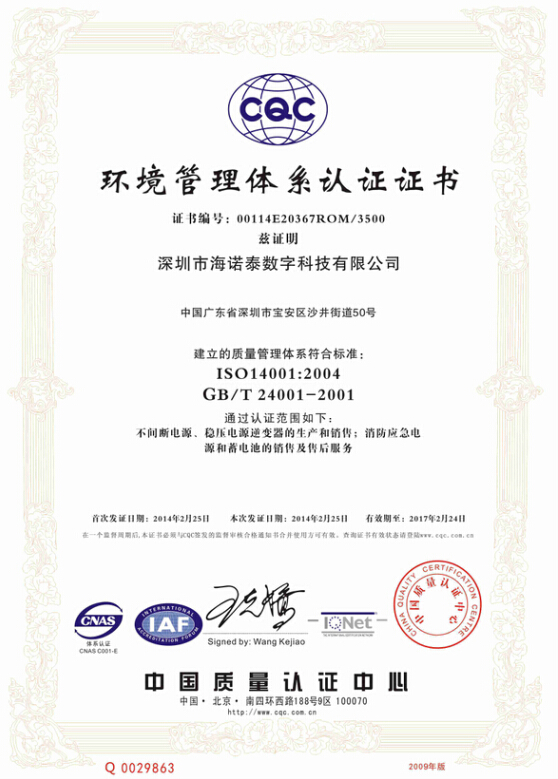 Hiload ISO14001