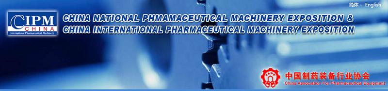 CIPM China China national pharmaceutical machinery exposition &China International pharmaceutic