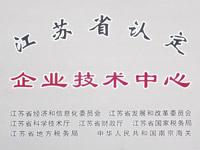 ZhongXing enterprise technology centers recognized by the jiangsu province certificate