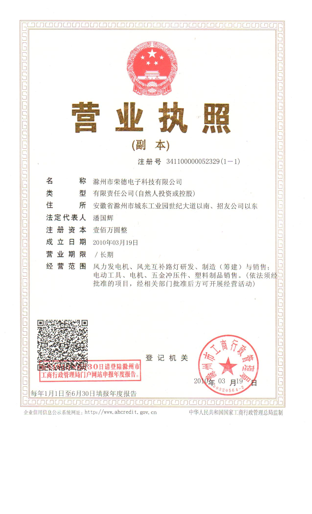 Rongde trading certificate