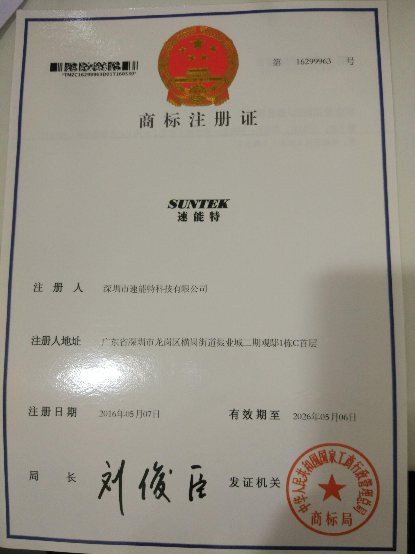 Suntek trademark certificate