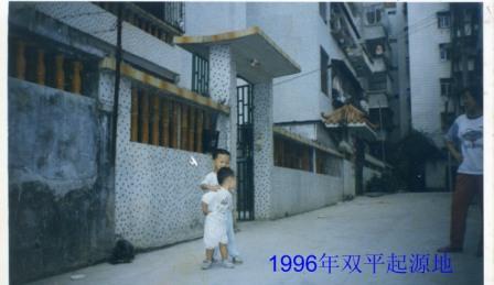 1996-6-9 shuangping office