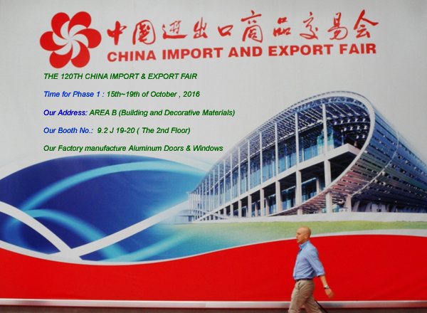 2016 October-We'll Attend The 120th China Import & Export Fair (Canton Fair)