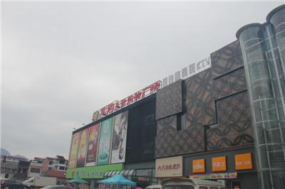 Huigu life square