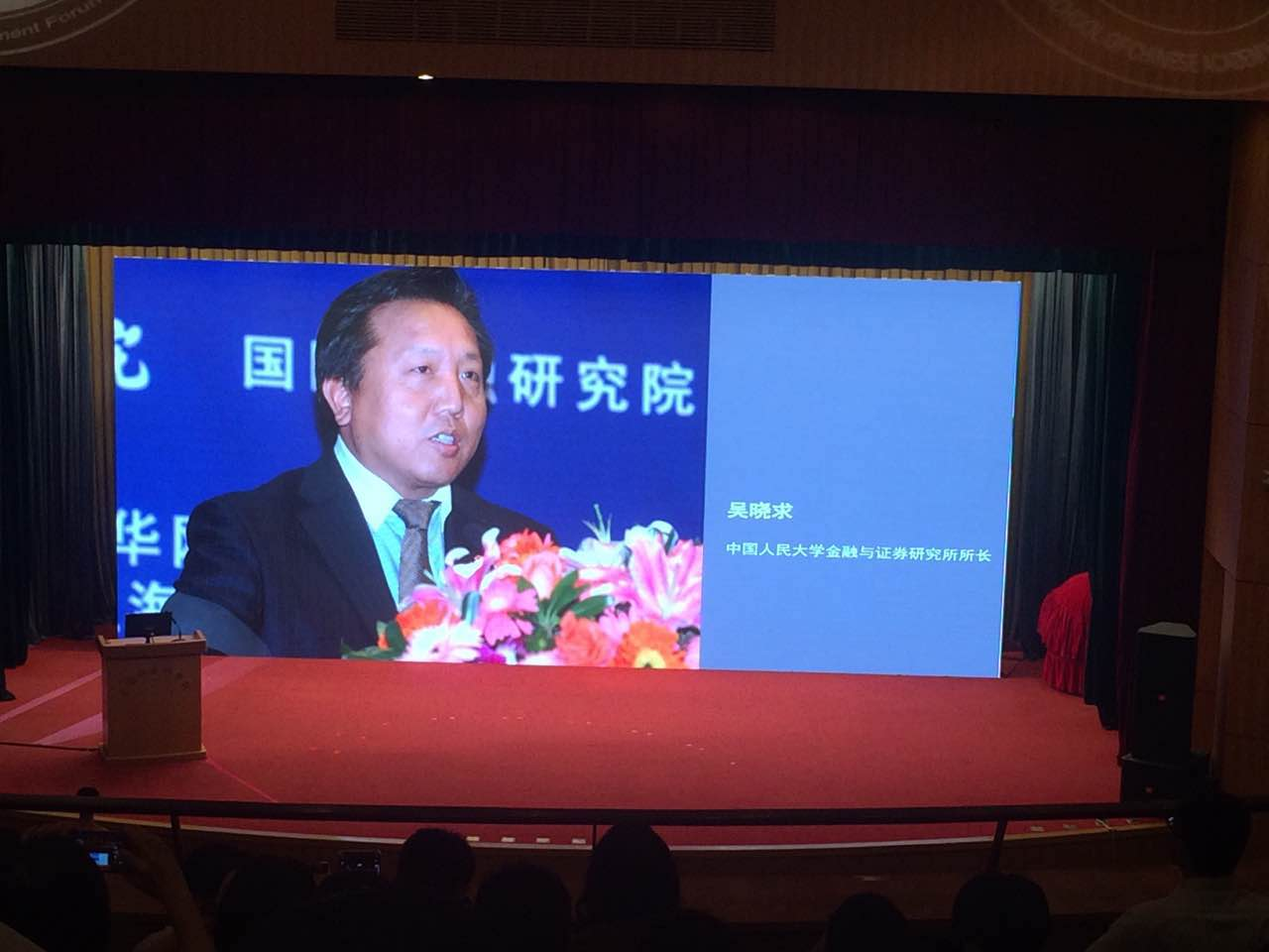 The 16th China MBA Development Forum