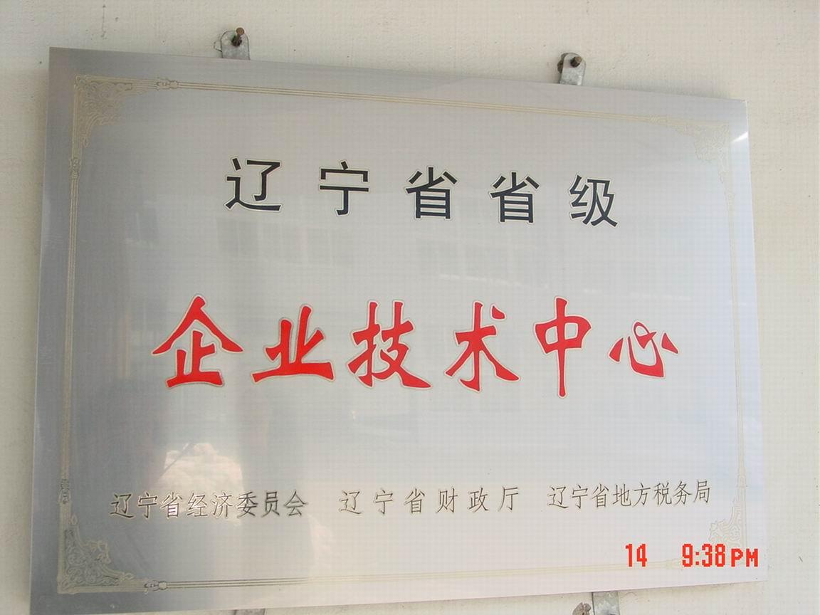 Enterprise Technology Center of Province-level