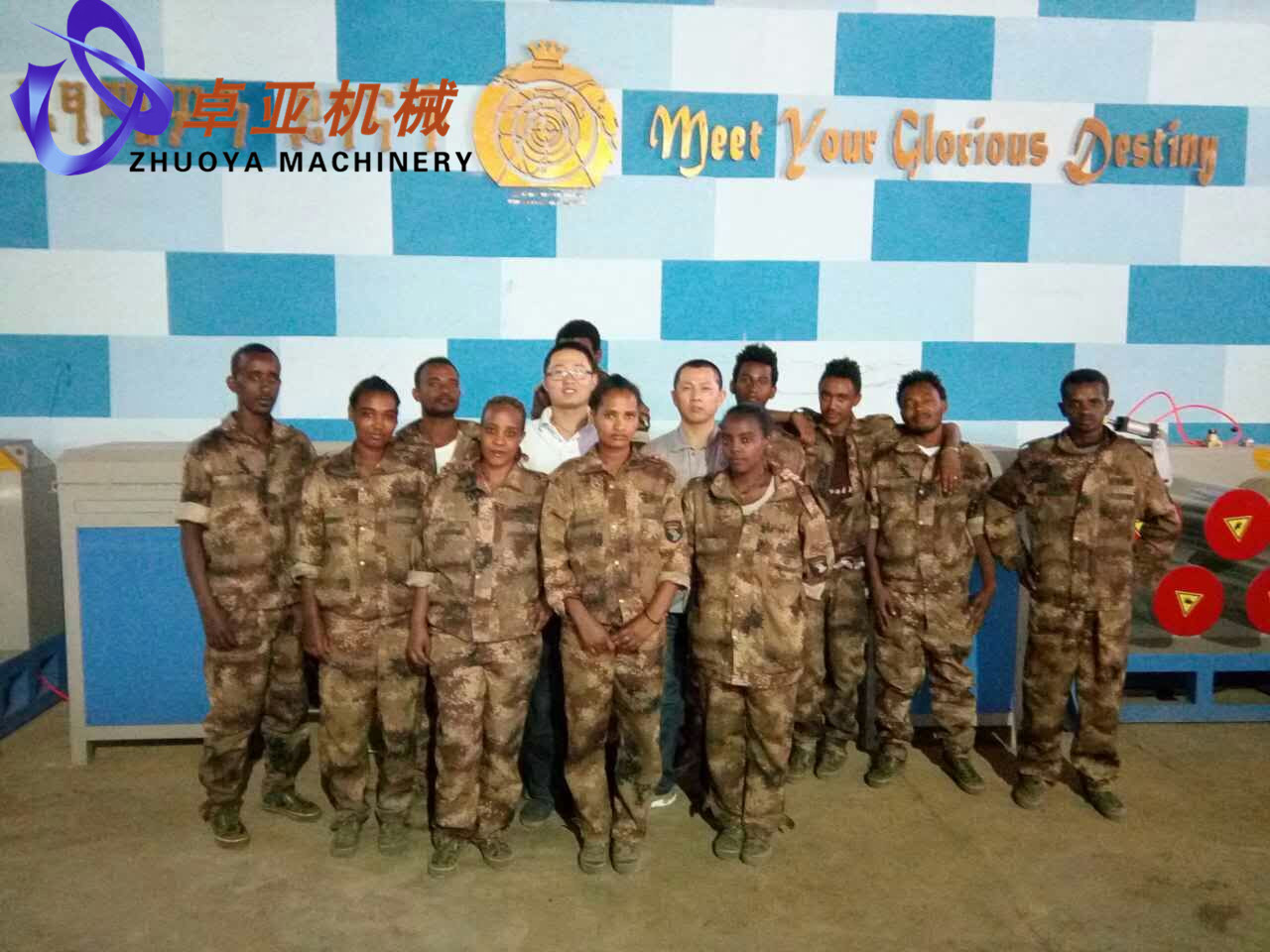 Engineer Service in Ethiopia Customer's Company