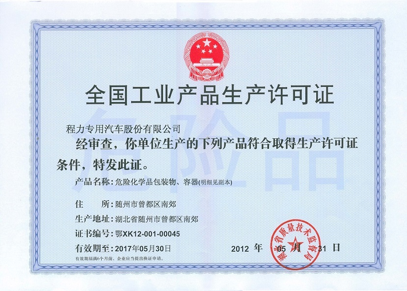 Dangerous Chemical Vehicle Approval Certificate