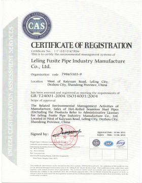 ISO14001 certificate of Seamless steel pipe