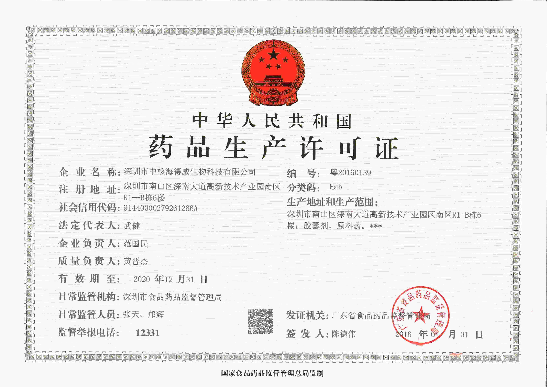 CFDA License- YUE F2060139