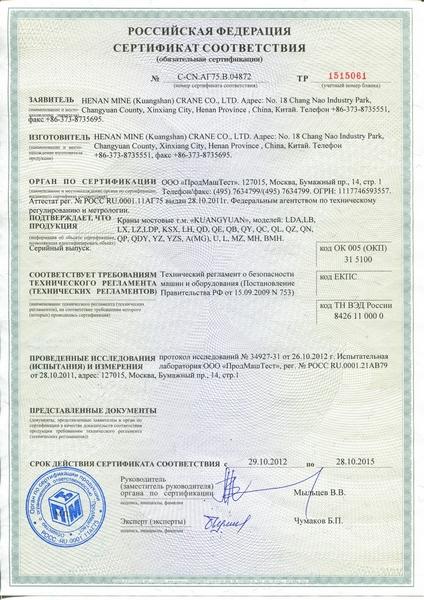 Gost certificates of Crane