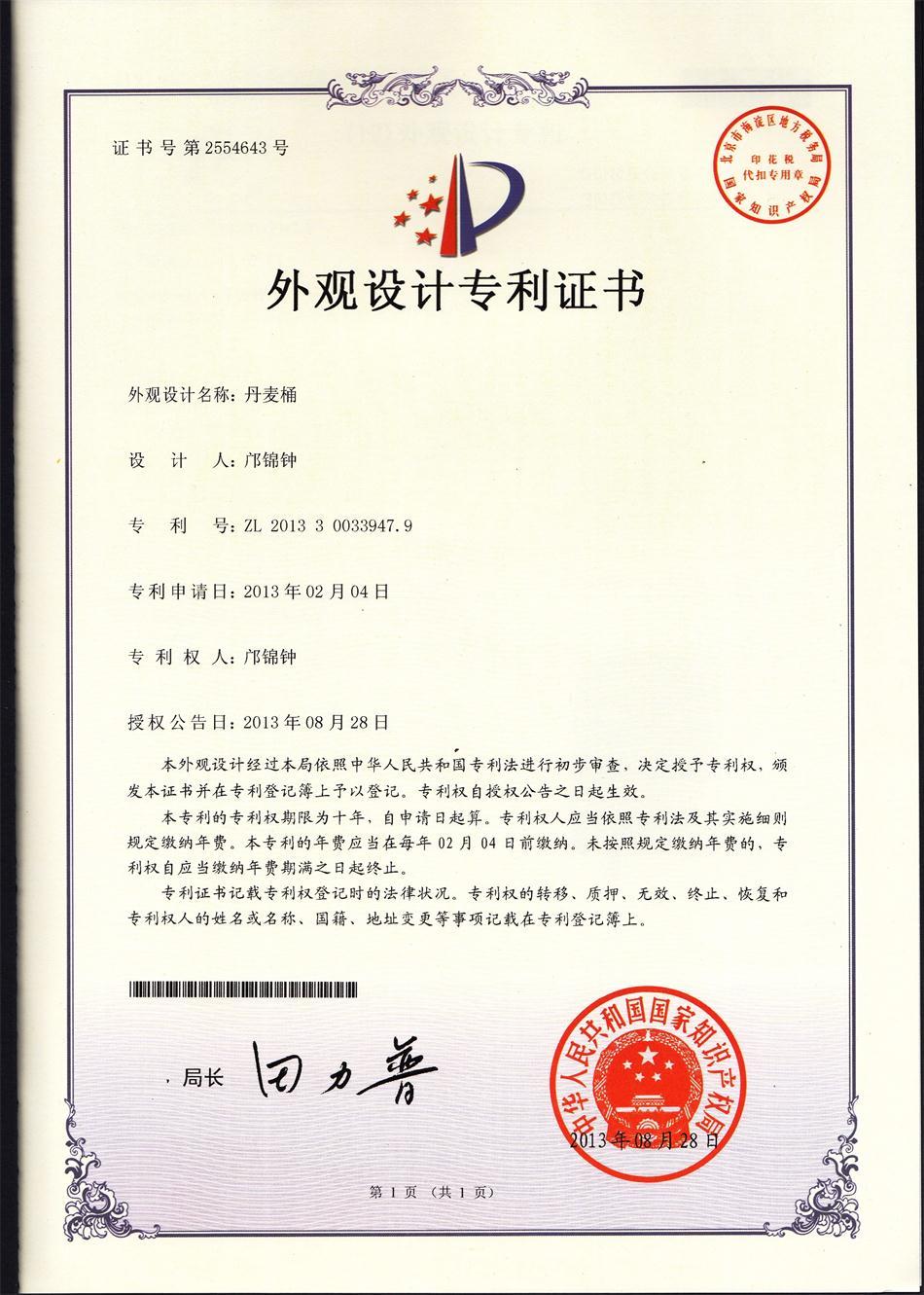 Beer Barrel Patent Certificate