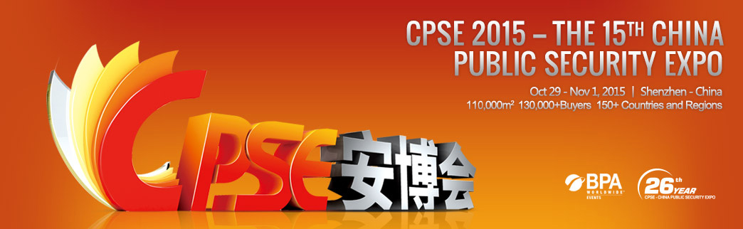 CPSE 2015- The 15th China Public Security EXPO
