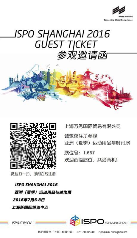 2016 ISPO SHANGHAI