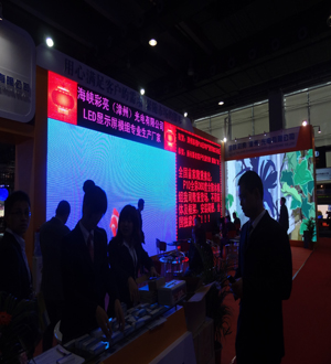 2013 Shanghai LED Expo