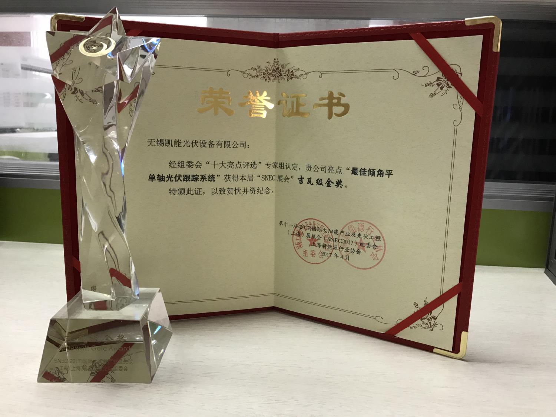 Giva Grade Gold Medal In 2017 SNEC