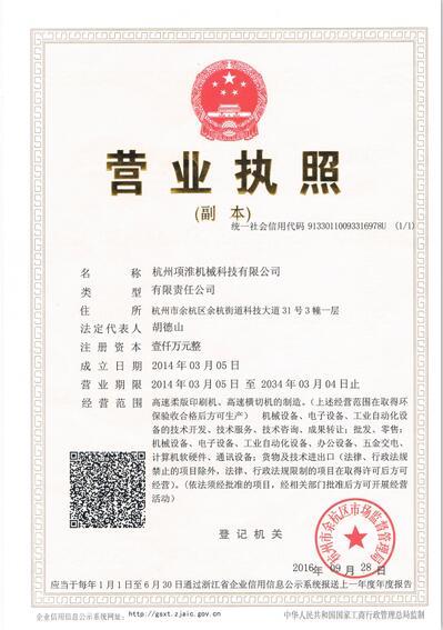 Business License of HangZhou XiangHuai Machinery Technology Co.,Ltd