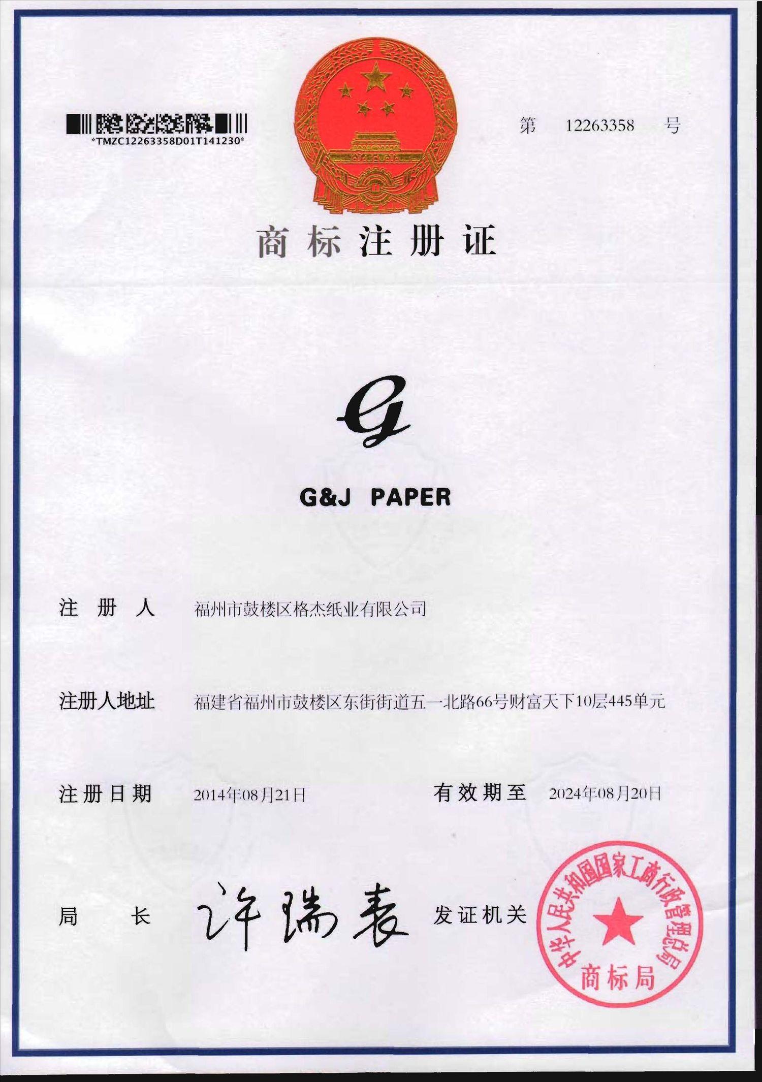 G&J PAPER