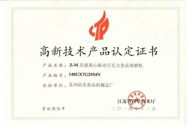Gusu Ball Mill Machine High-Tech Certificate
