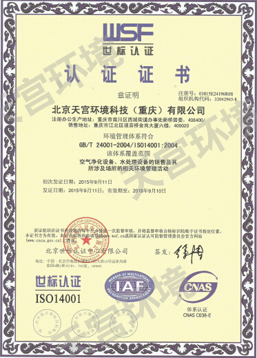 ISO 14001 Certificate of Air Purifier and Water Purifier