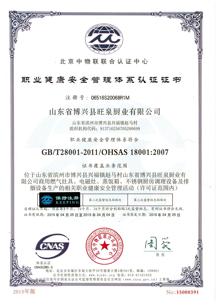 T28001 Occupational Health and Safety Management System Certification