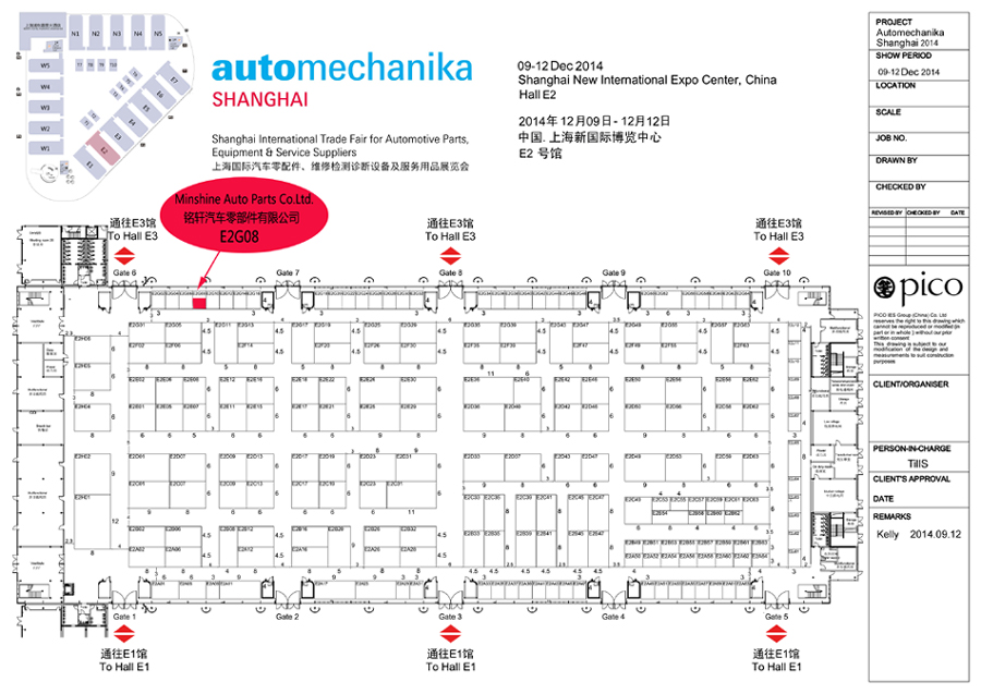 Automechanika shanghai 2014, Booth NO:E2G08