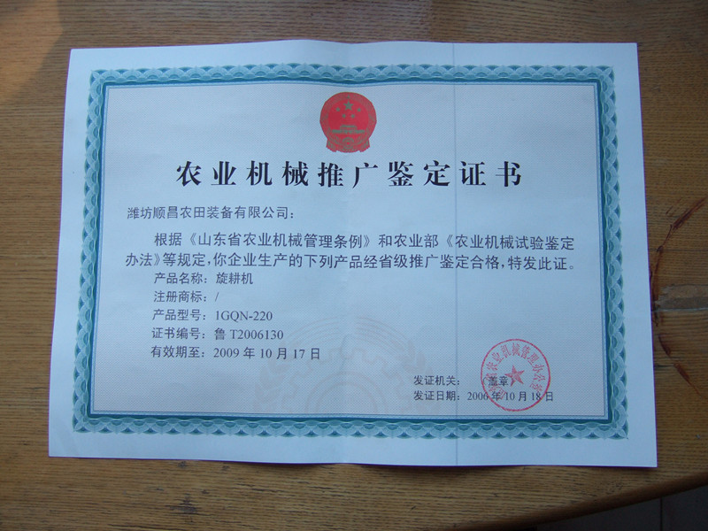 Agricultural machinery promotion appraisal certificate