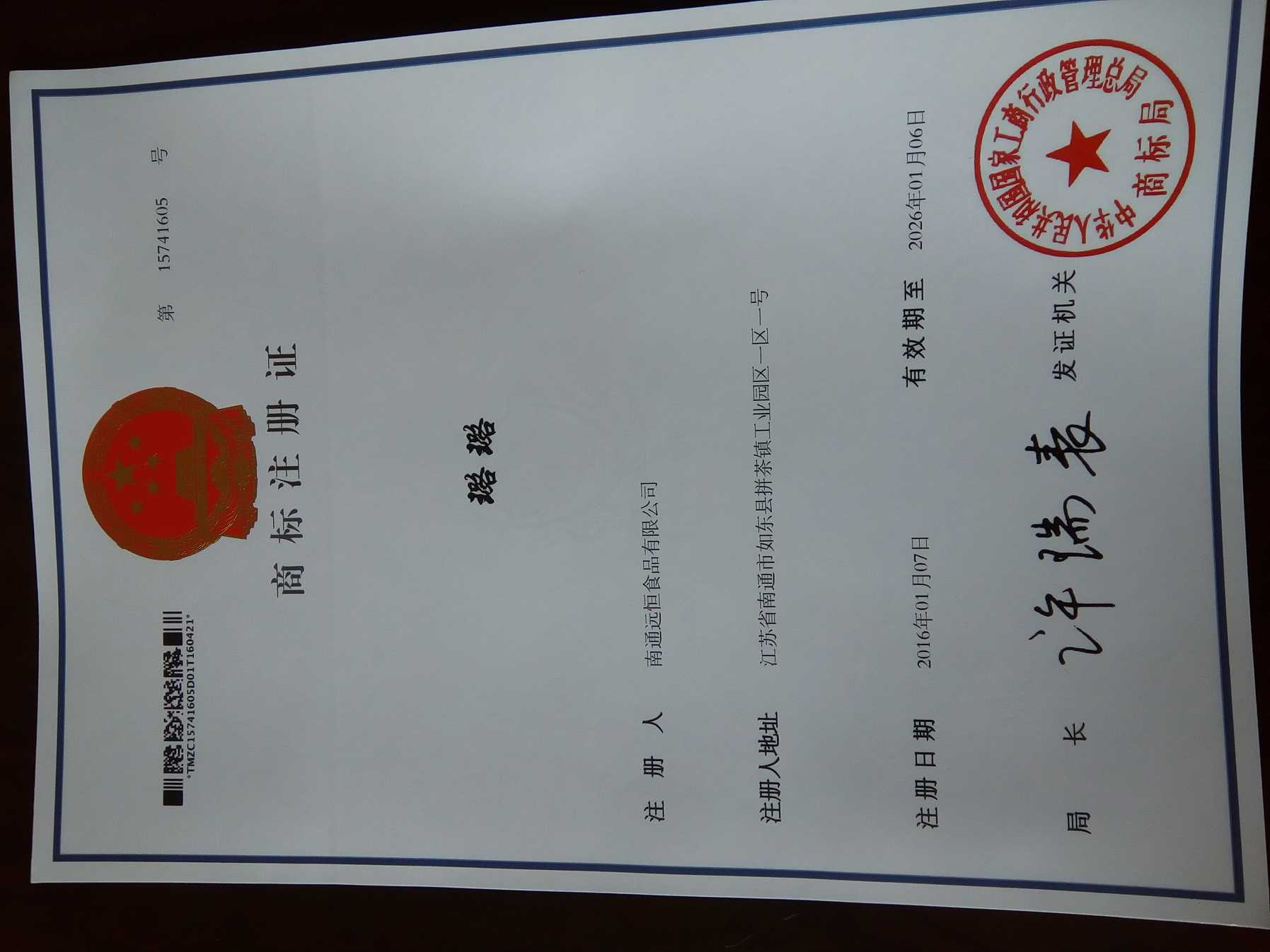 OEM brand certificate of our factory