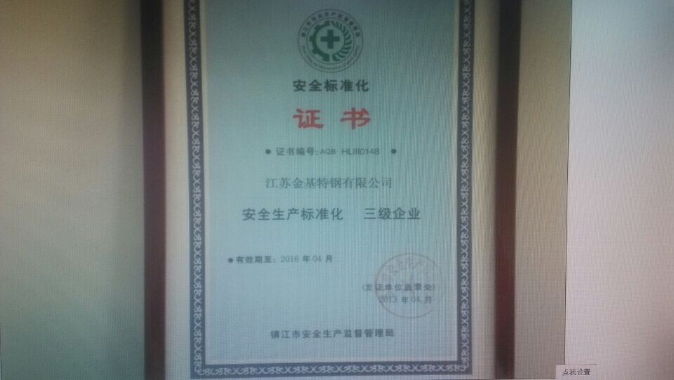 Qualification and Certificate